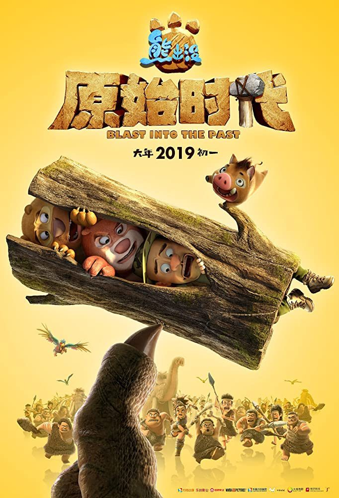 DOWNLOAD: Boonie Bears: Blast Into the Past (Chinese Movie) 2019