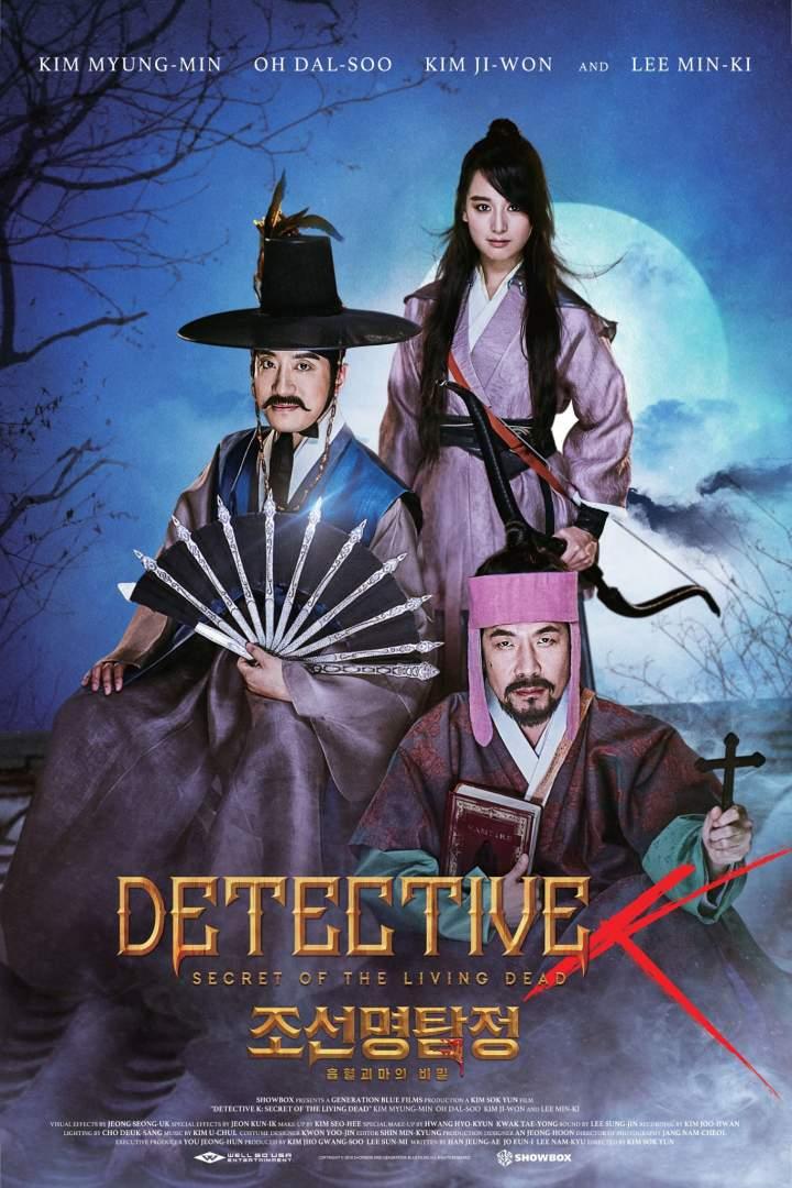 Movie: Detective K: Secret of the Living Dead (2018) [Korean]